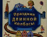 prazdnik-dlinnoy-kolbasyi