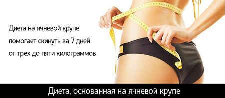 yachnevaya-dieta