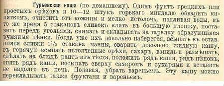 gurevskaya-kasha