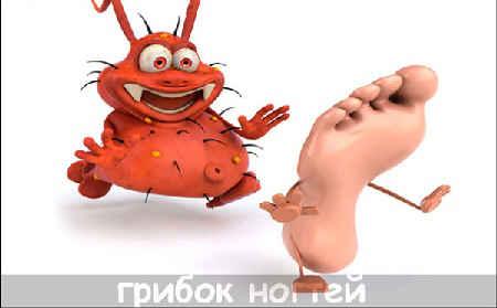 klotrimazol-ot-gribka-nogtey-na-nogah