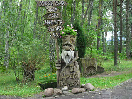 muzey-russkih-sueveriy