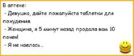 SIMORON-DLYA-POHUDENIYA