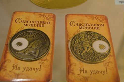 монетки на счастье
