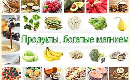 продукты с магнием